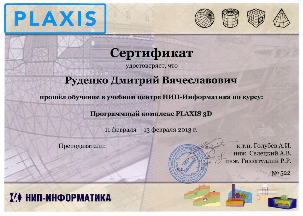 Дмитрий Руденко прошёл курс по программному комплексу PLAXIS 3D