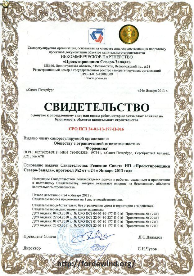 Свидетельство СРО ПСЗ 24-01-13-177-П-016