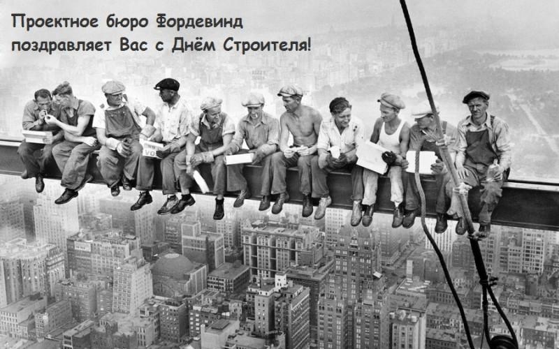 День строителя 2013