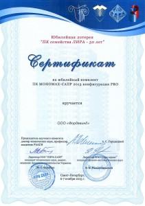 """Мономах-САПР 2013 в комплектации """"ПРО"""""""
